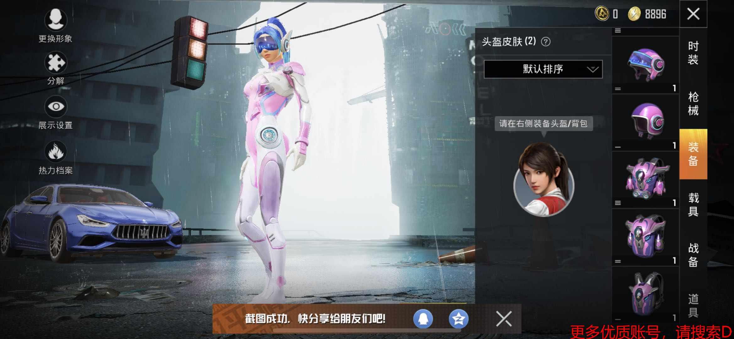 D 火箭少女  1,2级头盔 1,2,3级包降落伞 奇迹天团 蓝色玛莎拉蒂