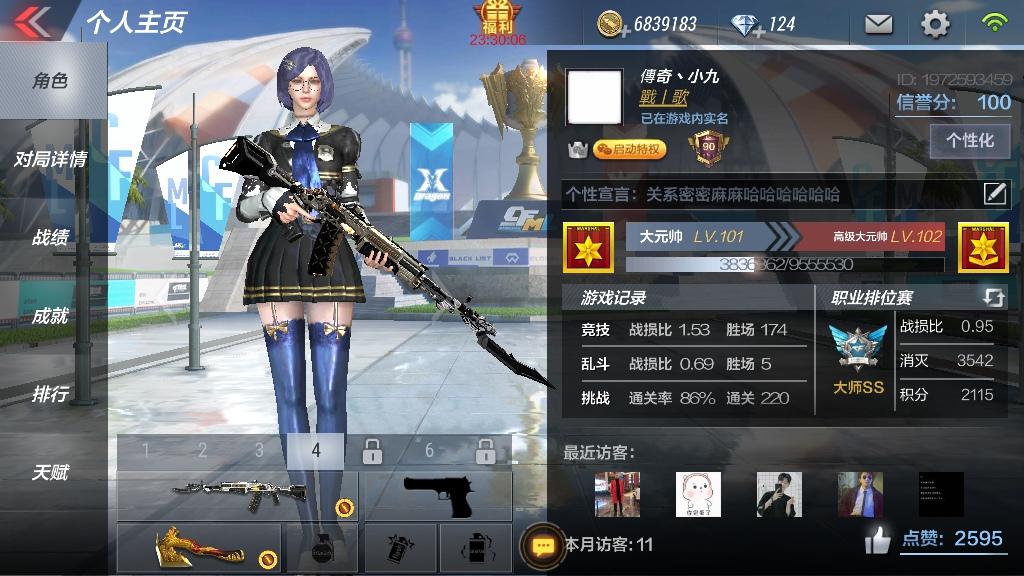 Xcf手游微信区:24V洛依幻影太阳神三周年赛斯极品账号宝箱道具多得很.