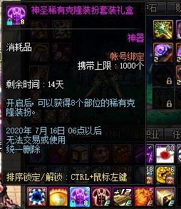 X2广州一区:两套8部位全套透明套礼盒+白金礼盒+12武器强化卷未使用16号到期!
